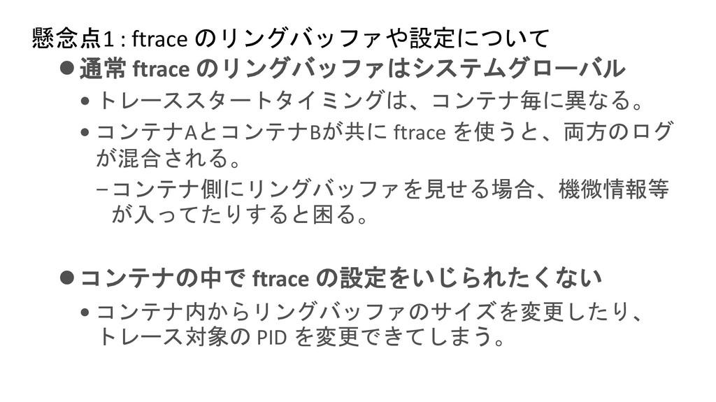 懸念点1 : ftrace のリングバッファや設定について ⚫通常 ftrace のリングバッ...