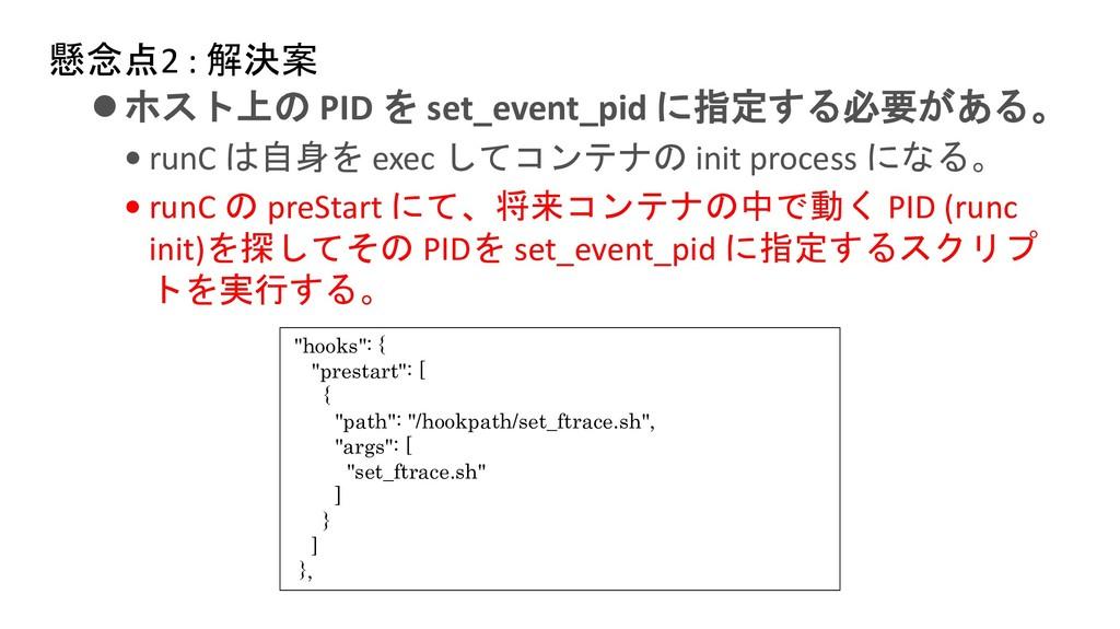 懸念点2 : 解決案 ⚫ホスト上の PID を set_event_pid に指定する必要があ...