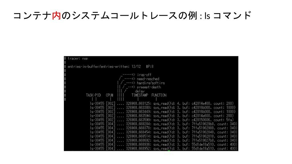 コンテナ内のシステムコールトレースの例 : ls コマンド