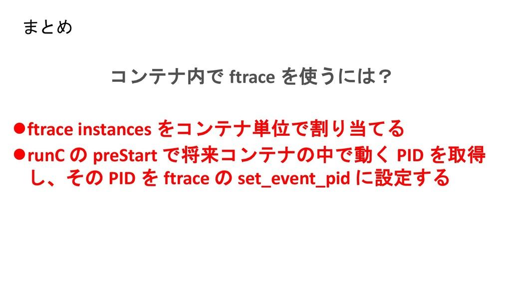 コンテナ内で ftrace を使うには? ⚫ftrace instances をコンテナ単位で...