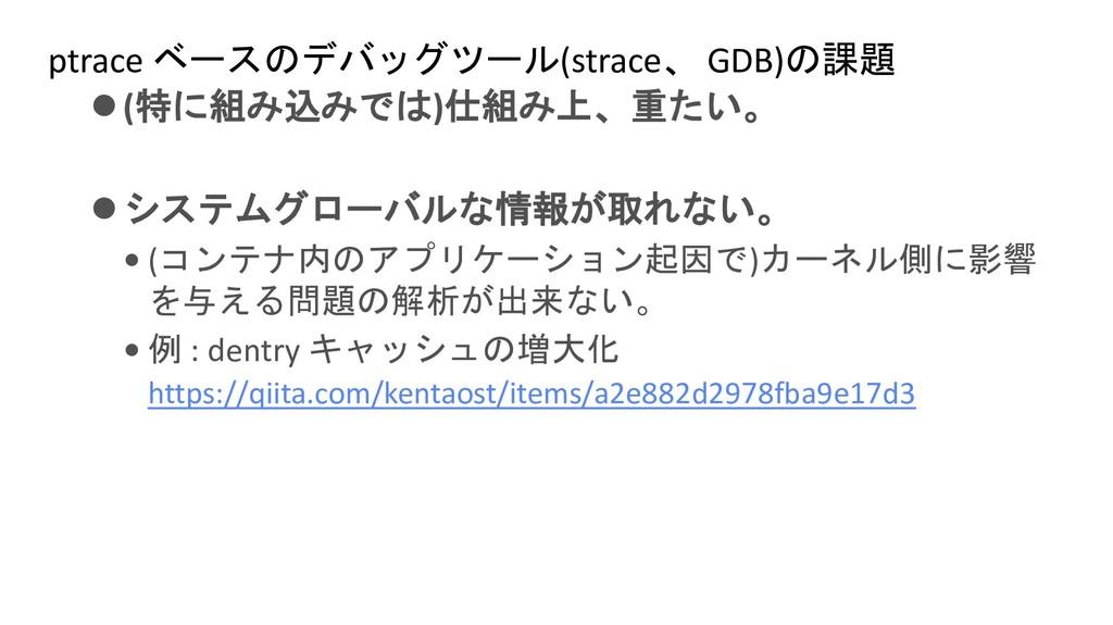 ptrace ベースのデバッグツール(strace、 GDB)の課題 ⚫(特に組み込みでは)仕...
