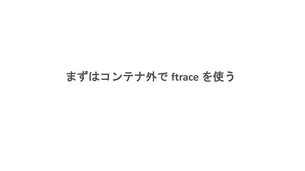 まずはコンテナ外で ftrace を使う
