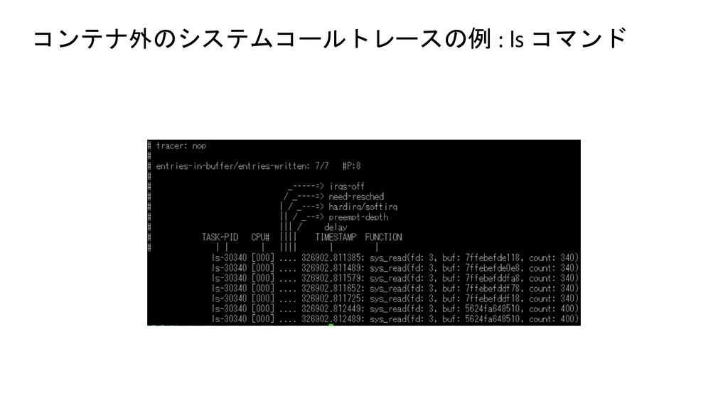コンテナ外のシステムコールトレースの例 : ls コマンド