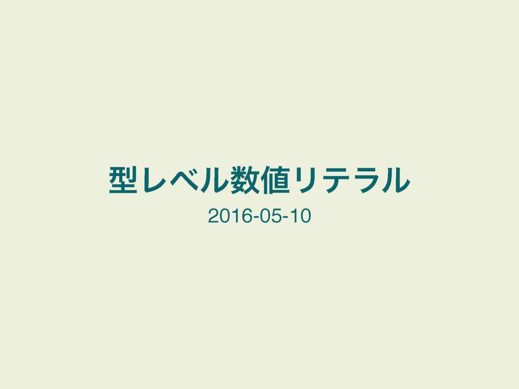 ܕϨϕϧϦςϥϧ 2016-05-10