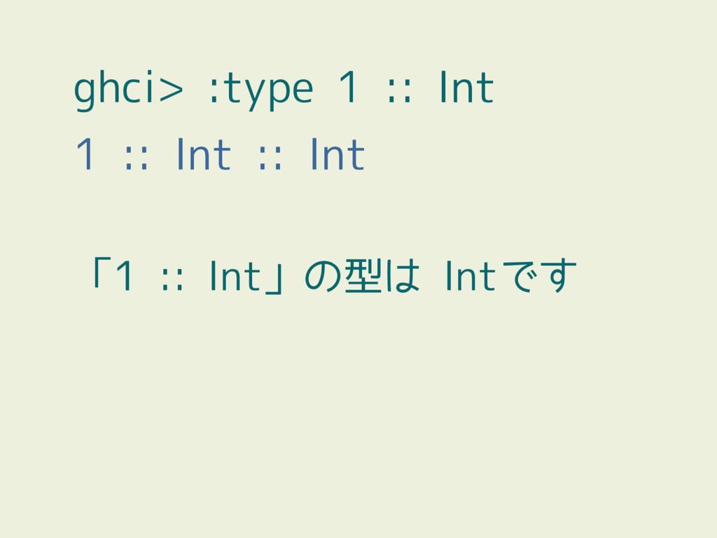 ghci> :type 1 :: Int 1 :: Int :: Int 「1 :: Int」...