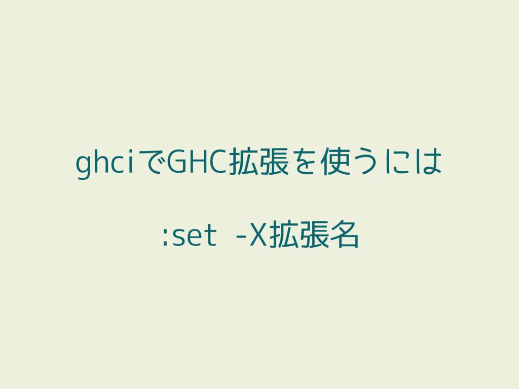 ghciでGHC拡張を使うには :set -X拡張名