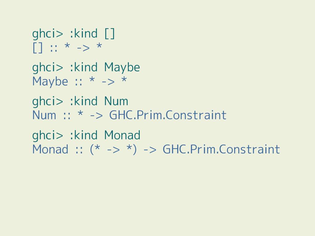 ghci> :kind [] [] :: * -> * ghci> :kind Maybe M...