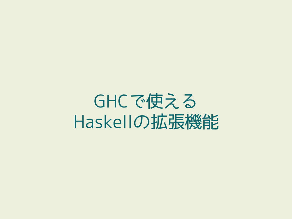 GHCで使える Haskellの拡張機能