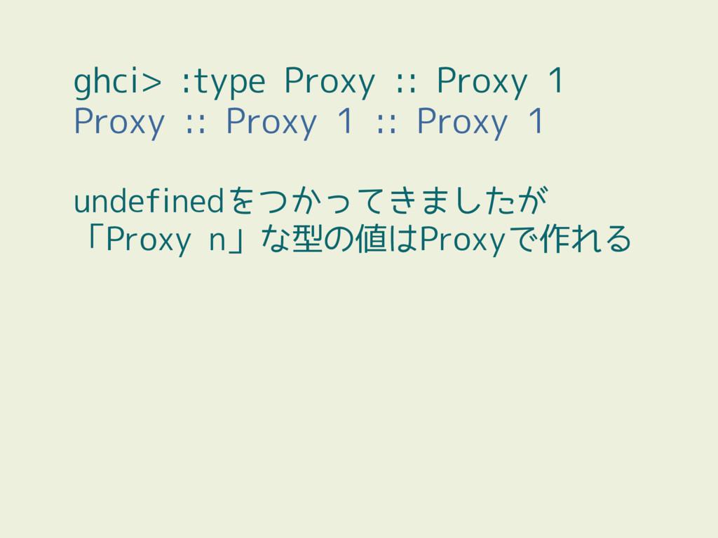 ghci> :type Proxy :: Proxy 1 Proxy :: Proxy 1 :...