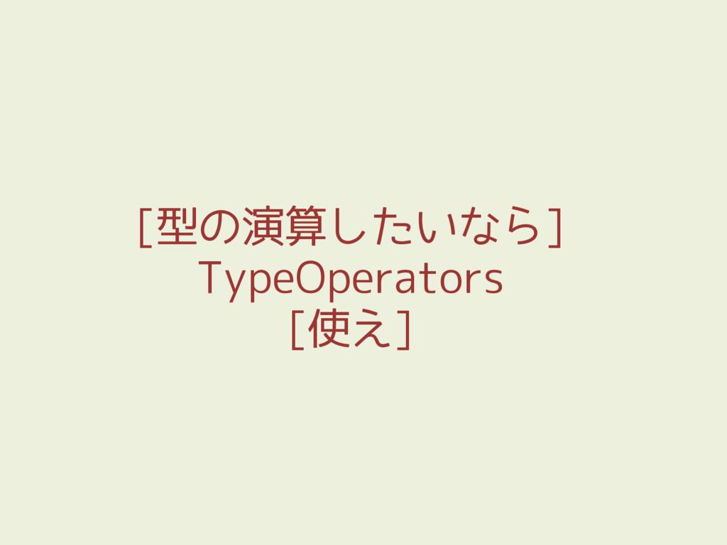 [型の演算したいなら] TypeOperators [使え]