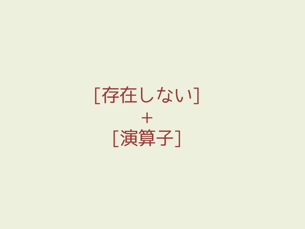 [存在しない] + [演算子]