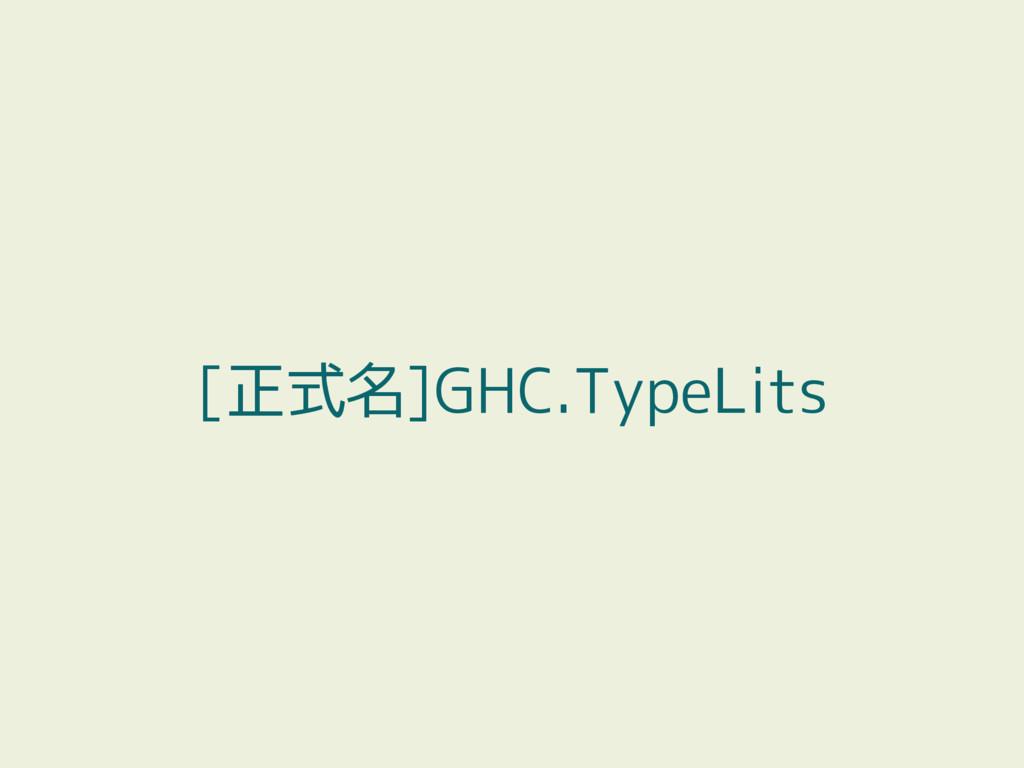 [正式名]GHC.TypeLits