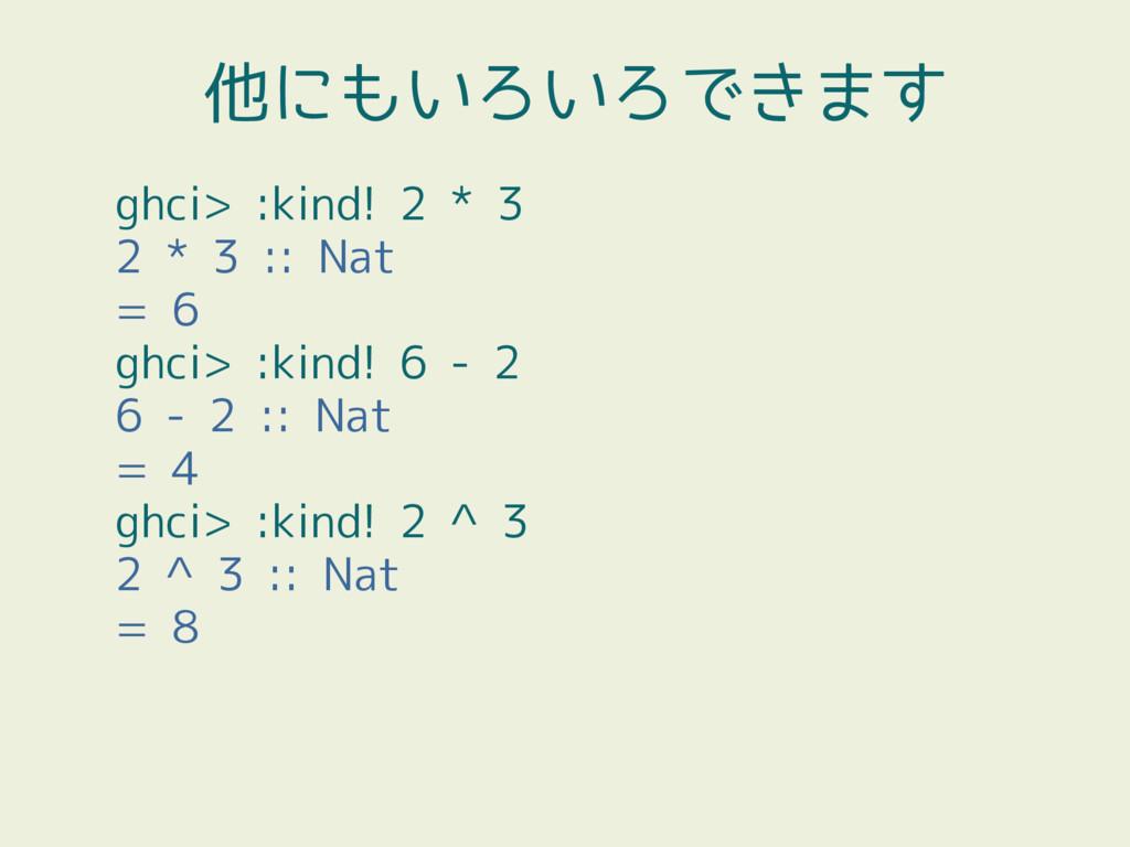 ghci> :kind! 2 * 3 2 * 3 :: Nat = 6 ghci> :kind...
