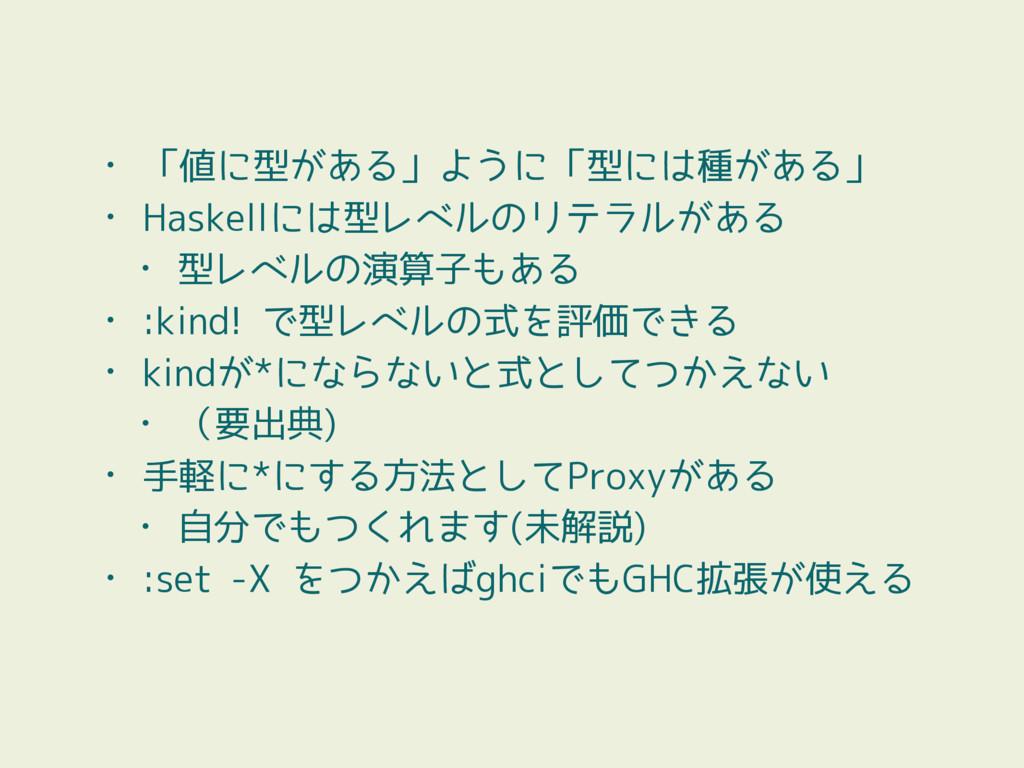 • 「値に型がある」ように「型には種がある」 • Haskellには型レベルのリテラルがある ...