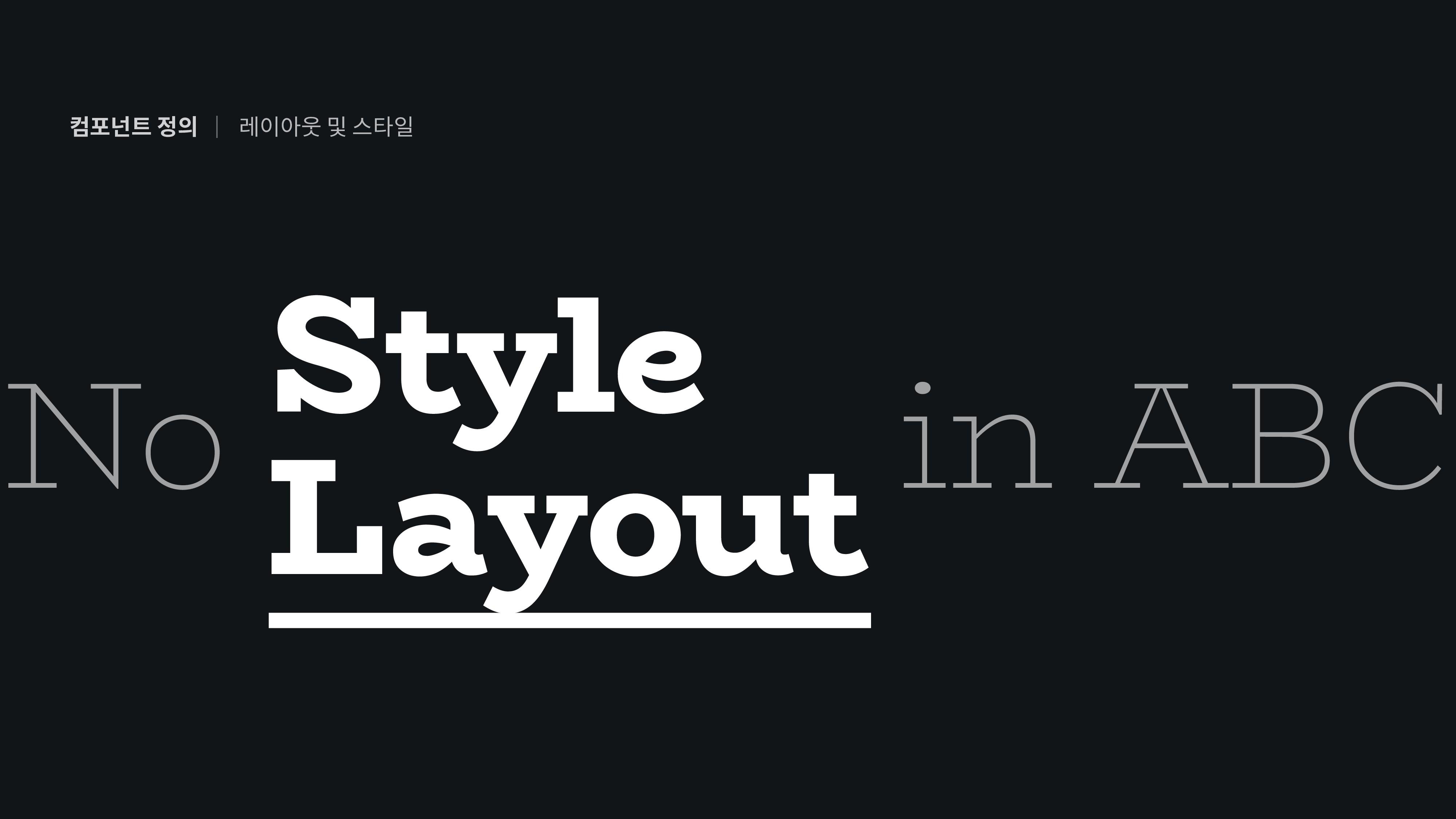 컴포넌트 정의 레이아웃 및 스타일   Style No Layout in ABC