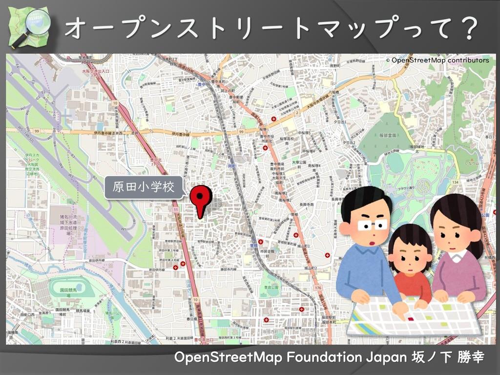 OpenStreetMap Foundation Japan 坂ノ下 勝幸 © OpenStr...
