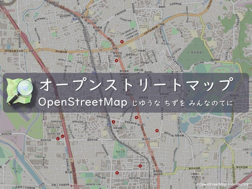 P.6 © OpenStreetMap contributors