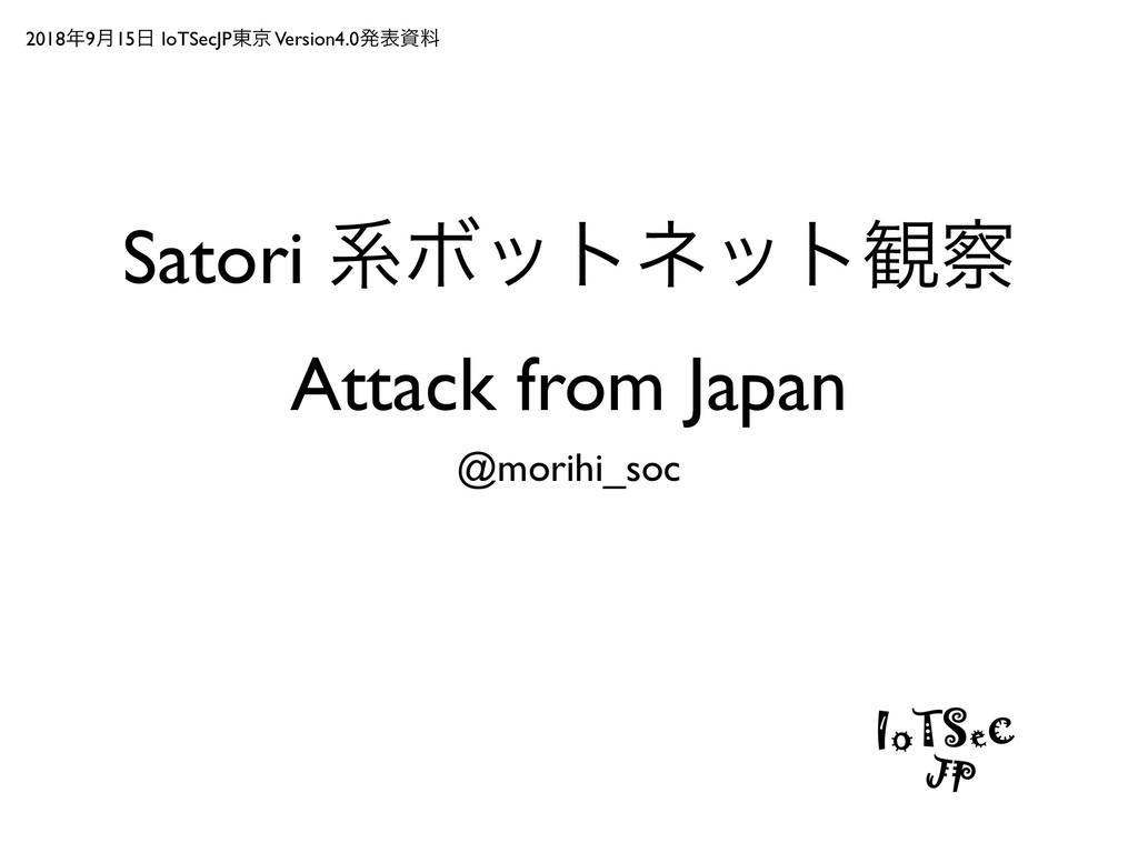 20189݄15 IoTSecJP౦ژ Version4.0ൃදྉ Satori ܥϘο...