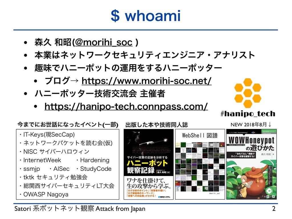 Satori ܥϘοτωοτ؍ Attack from Japan XIPBNJ w ...