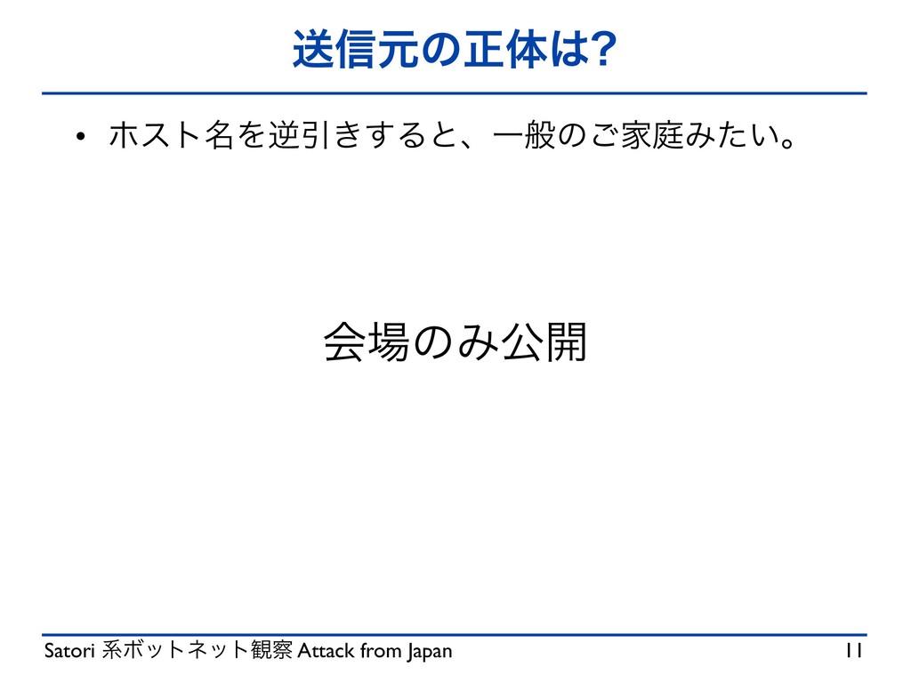 Satori ܥϘοτωοτ؍ Attack from Japan ૹ৴ݩͷਖ਼ମ w ϗε...