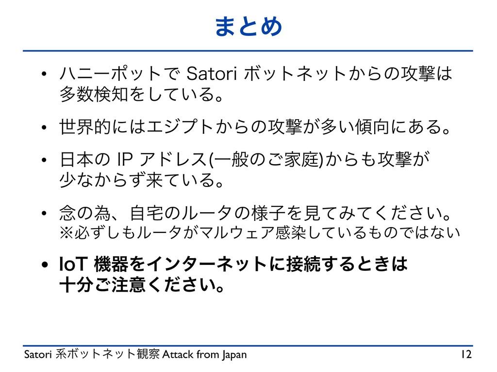 Satori ܥϘοτωοτ؍ Attack from Japan ·ͱΊ w ϋχʔϙοτ...