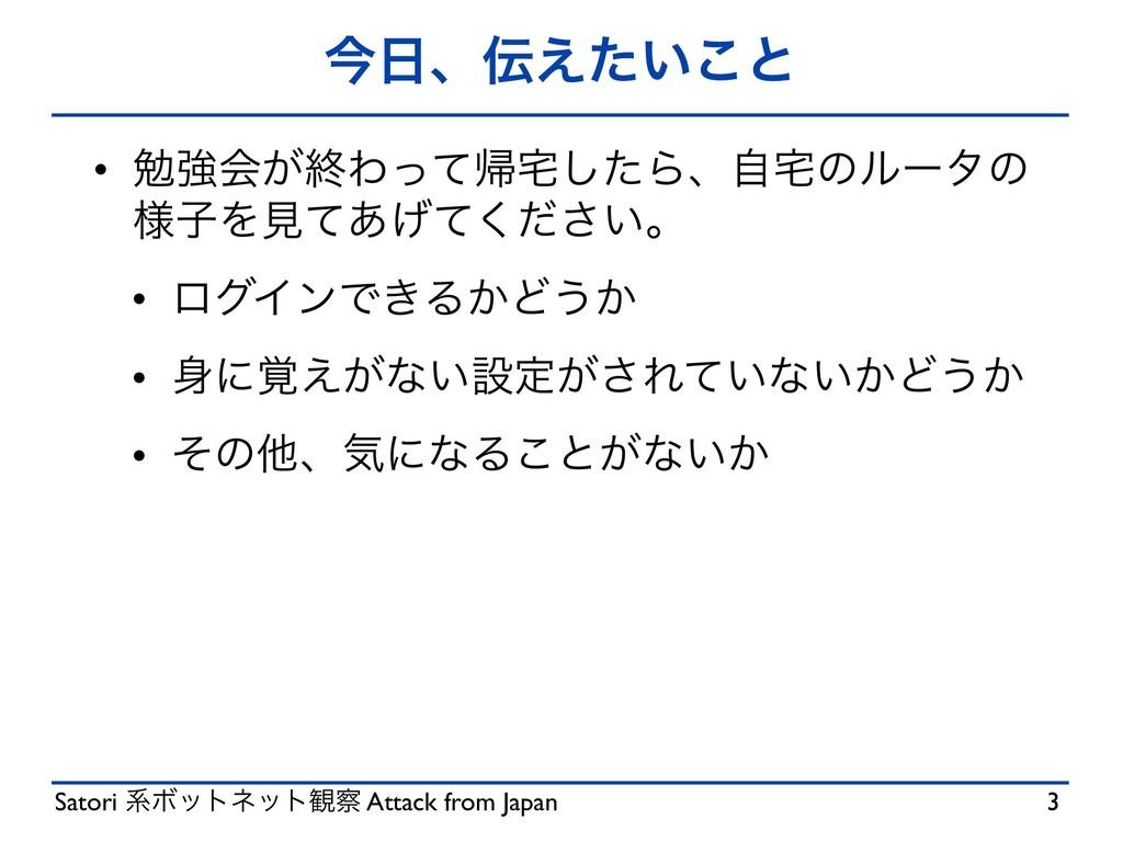 Satori ܥϘοτωοτ؍ Attack from Japan ࠓɺ͍͑ͨ͜ͱ w ...