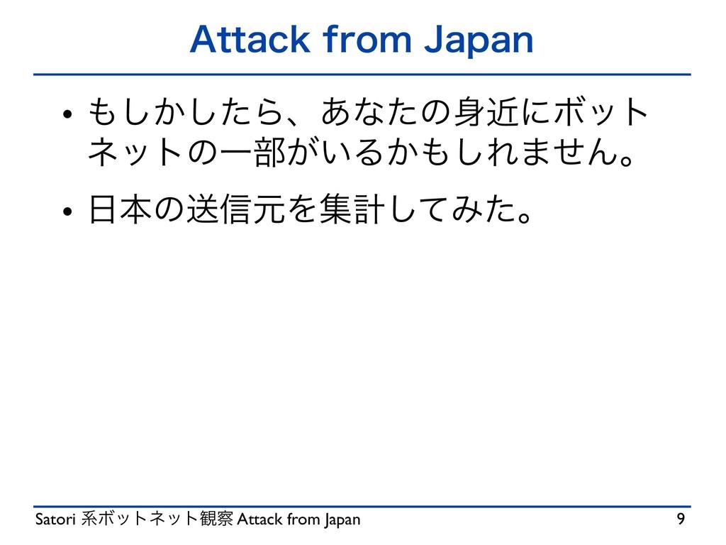 "Satori ܥϘοτωοτ؍ Attack from Japan ""UUBDLGSPN..."