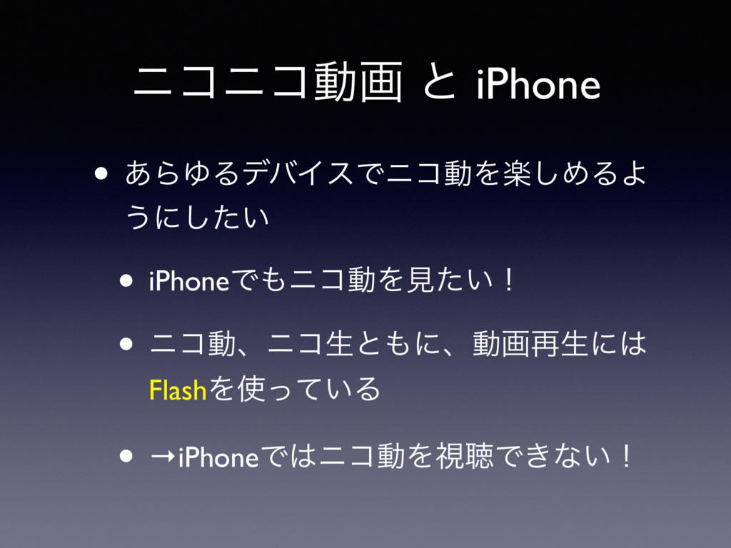 χίχίಈը ͱ iPhone • ͋ΒΏΔσόΠεͰχίಈΛָ͠ΊΔΑ ͏ʹ͍ͨ͠ • iP...
