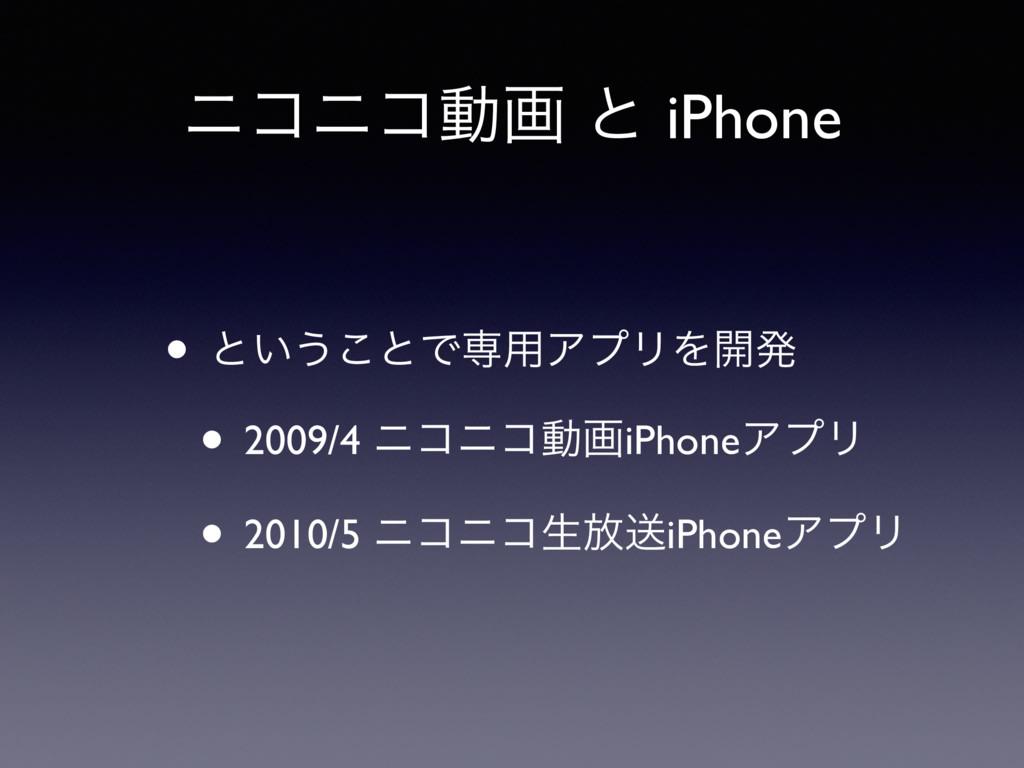 χίχίಈը ͱ iPhone • ͱ͍͏͜ͱͰઐ༻ΞϓϦΛ։ൃ • 2009/4 χίχίಈ...