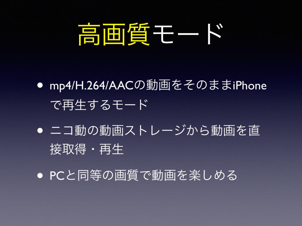 ߴը࣭Ϟʔυ • mp4/H.264/AACͷಈըΛͦͷ··iPhone Ͱ࠶ੜ͢ΔϞʔυ •...