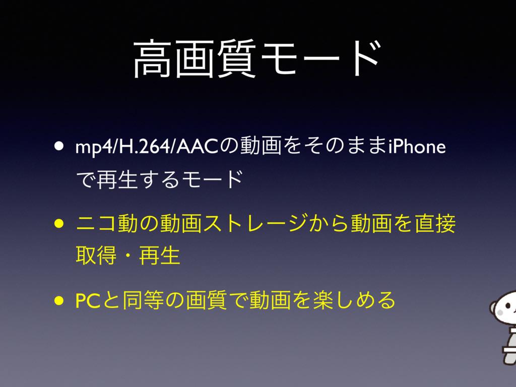 • mp4/H.264/AACͷಈըΛͦͷ··iPhone Ͱ࠶ੜ͢ΔϞʔυ • χίಈͷಈը...