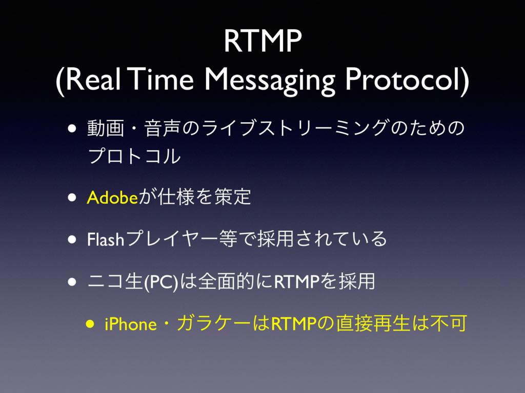 RTMP (Real Time Messaging Protocol) • ಈըɾԻͷϥΠϒ...