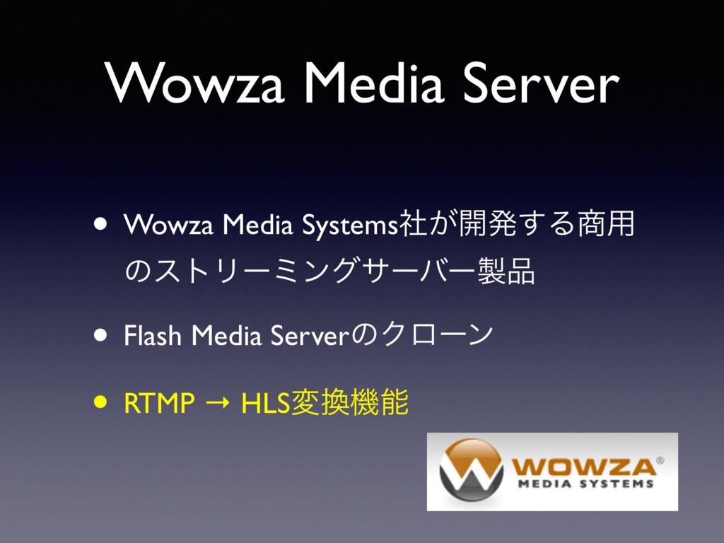 Wowza Media Server • Wowza Media Systems͕ࣾ։ൃ͢Δ...