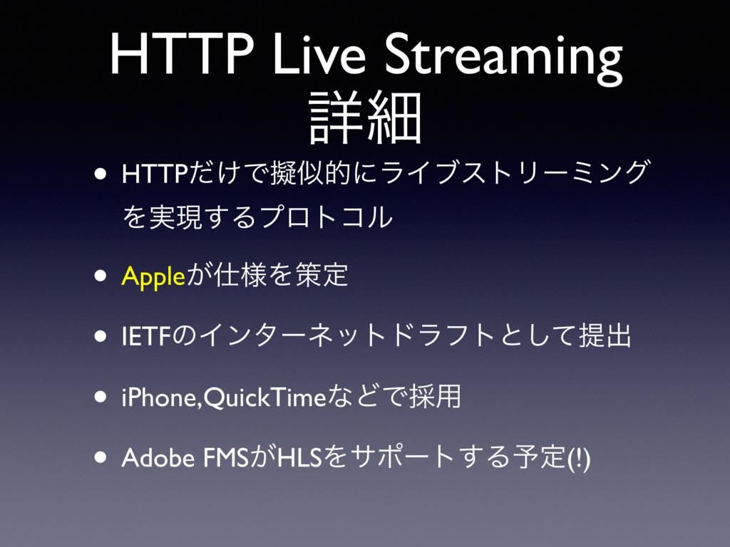 HTTP Live Streaming ৄࡉ • HTTP͚ͩͰٖࣅతʹϥΠϒετϦʔϛϯά ...