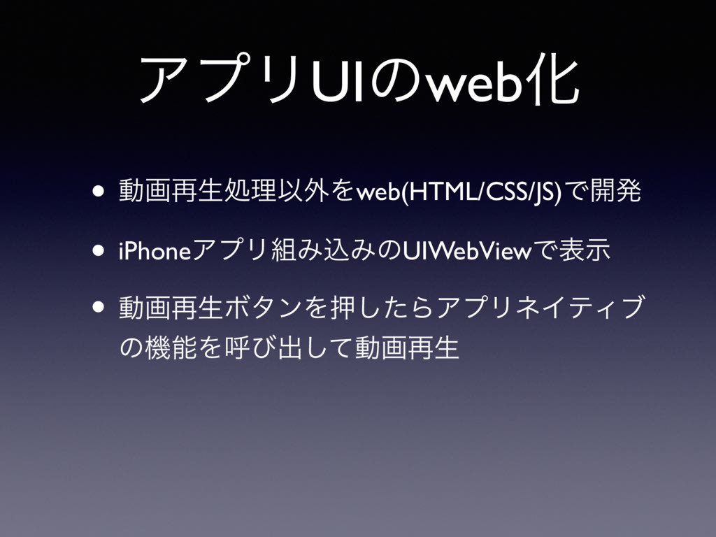 ΞϓϦUIͷwebԽ • ಈը࠶ੜॲཧҎ֎Λweb(HTML/CSS/JS)Ͱ։ൃ • iPh...