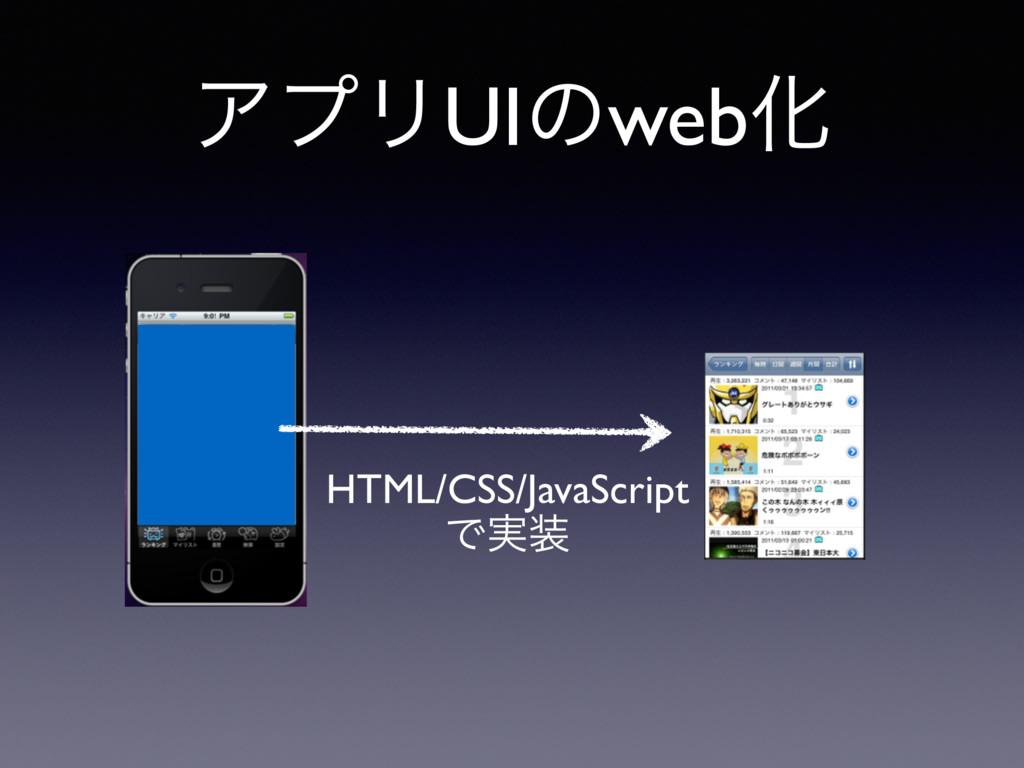 ΞϓϦUIͷwebԽ HTML/CSS/JavaScript Ͱ࣮