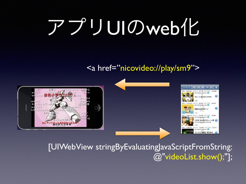 """ΞϓϦUIͷwebԽ <a href=""""nicovideo://play/sm9""""> [UIW..."""