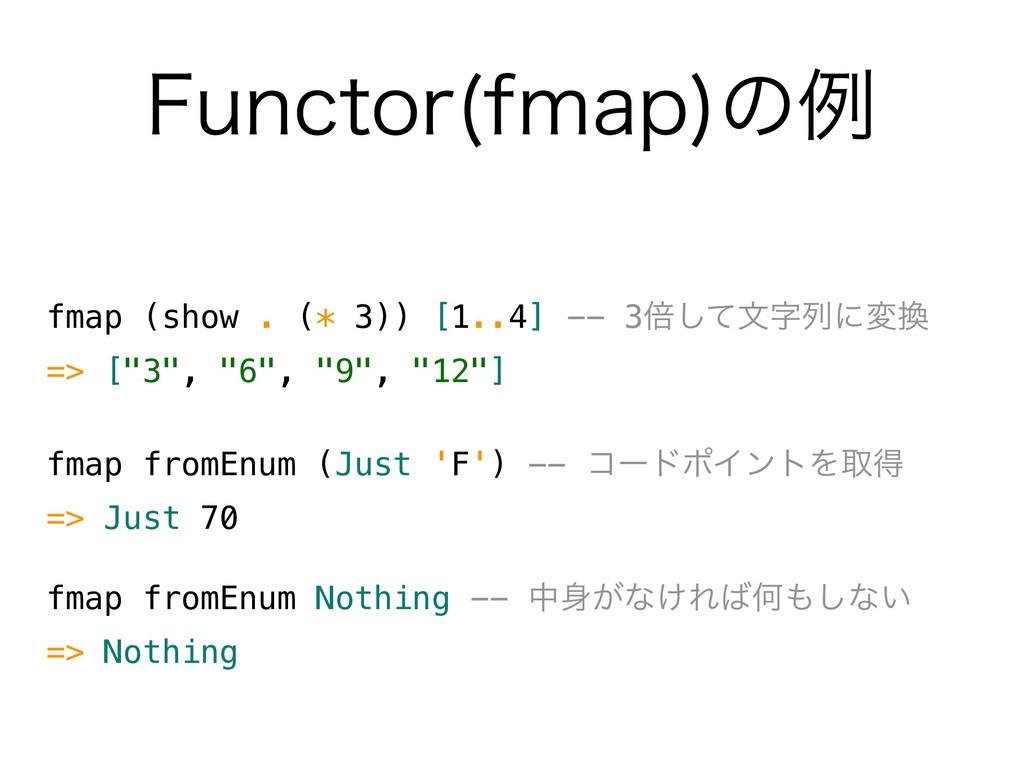 'VODUPS GNBQ ͷྫ fmap (show . (* 3)) [1..4] -- 3...