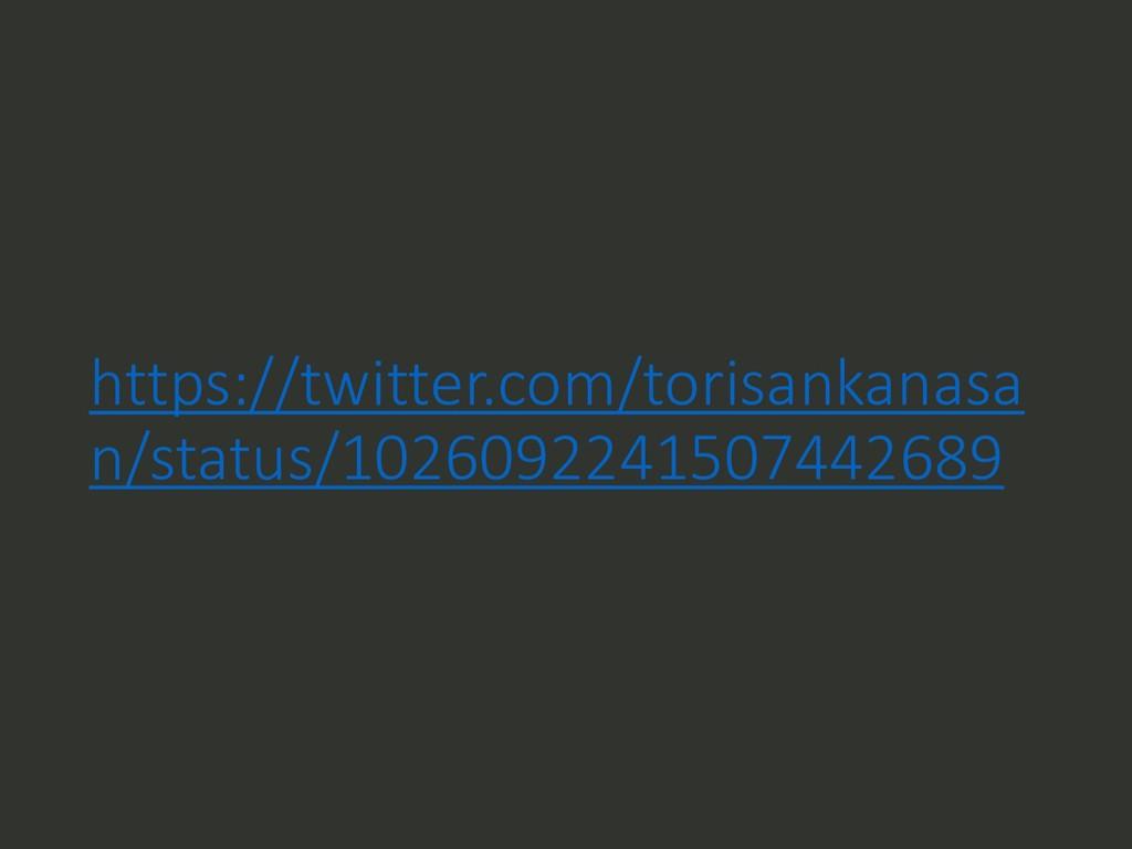 https://twitter.com/torisankanasa n/status/1026...