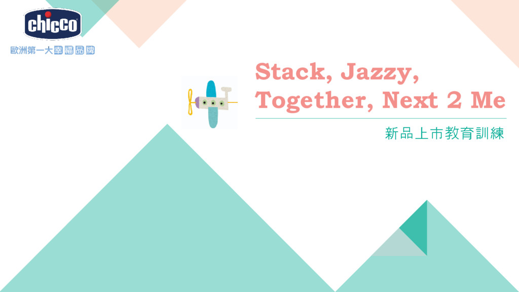 Stack, Jazzy, Together, Next 2 Me 新品上市教育訓練