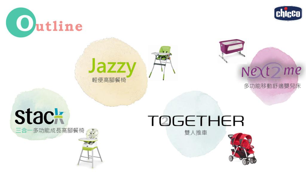 Outline 三合一多功能成長高腳餐椅 多功能移動舒適嬰兒床 雙人推車 輕便高腳餐椅