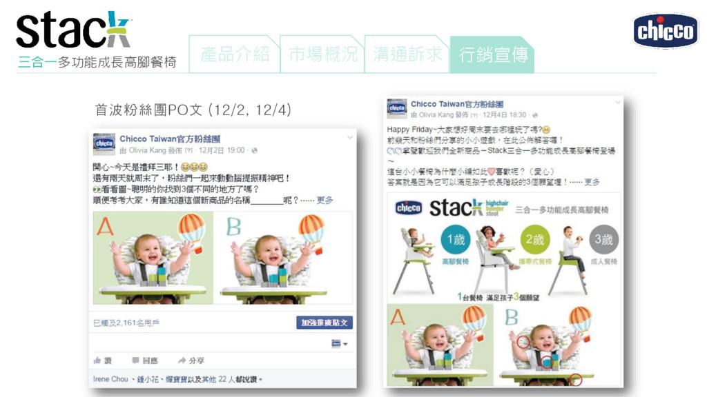 三合一多功能成長高腳餐椅 產品介紹 市場概況 行銷宣傳 首波粉絲團PO文 (12/2, 12/...