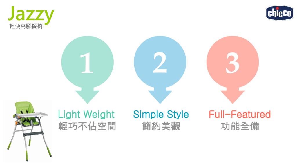 輕便高腳餐椅 Light Weight 輕巧不佔空間 Simple Style 簡約美觀 Fu...