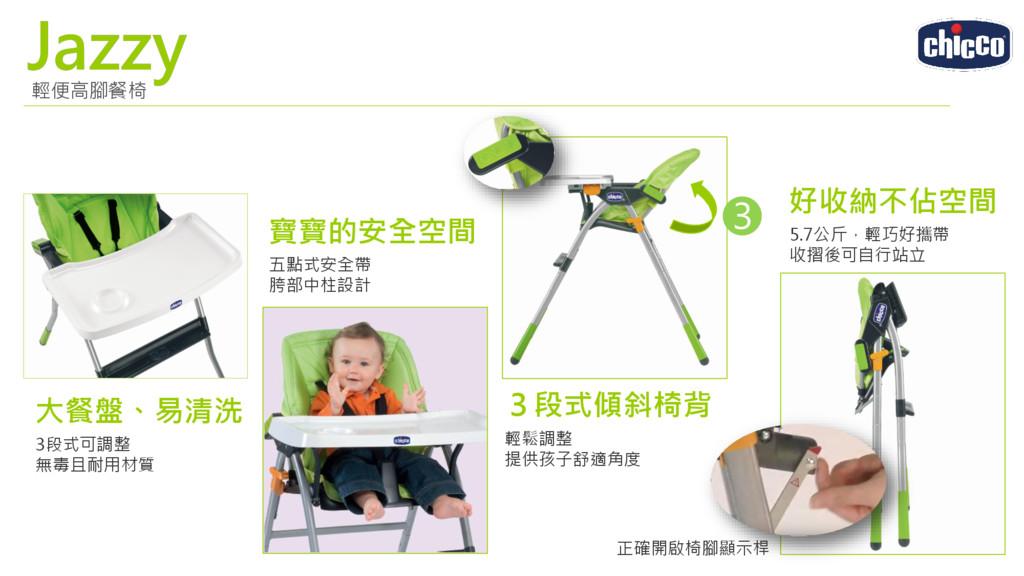 3段式傾斜椅背 輕鬆調整 提供孩子舒適角度 輕便高腳餐椅 大餐盤、易清洗 3段式可調整 無毒且...