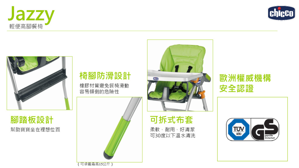 輕便高腳餐椅 腳踏板設計 幫助寶寶坐在裡想位置 椅腳防滑設計 橡膠材質避免餐椅滑動 容易傾倒的...