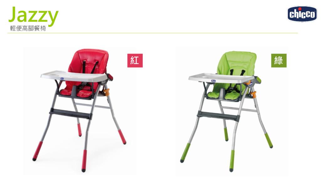 輕便高腳餐椅 紅 綠