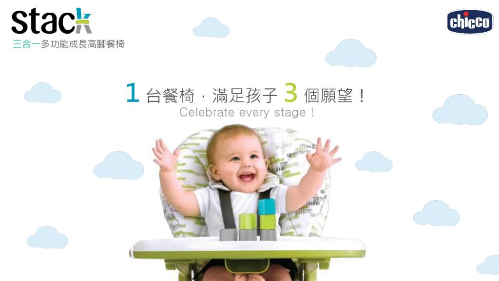 三合一多功能成長高腳餐椅 1台餐椅,滿足孩子3個願望! Celebrate every sta...
