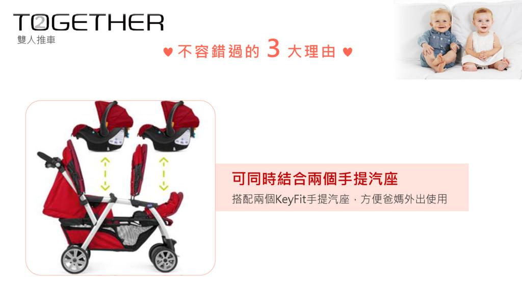 雙人推車 不容錯過的 3大理由 可同時結合兩個手提汽座 搭配兩個KeyFit手提汽座,方便爸媽...