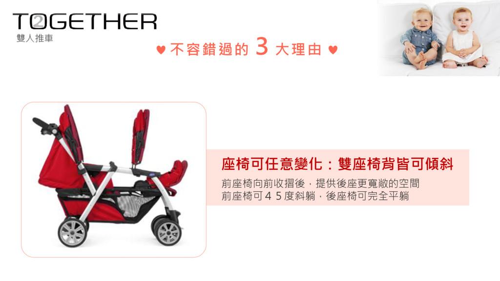 雙人推車 不容錯過的 3大理由 座椅可任意變化:雙座椅背皆可傾斜 前座椅向前收摺後,提供後座更...