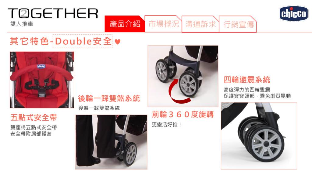 雙人推車 產品介紹 市場概況 其它特色-Double安全 後輪一踩雙煞系統 後輪一踩雙煞系統 ...